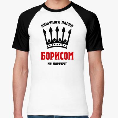 Футболка реглан Царские имена (Борис)