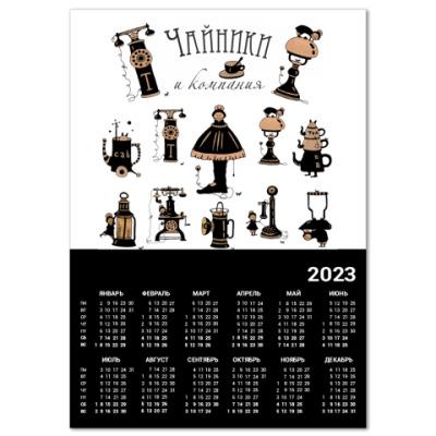 Календарь Чайники