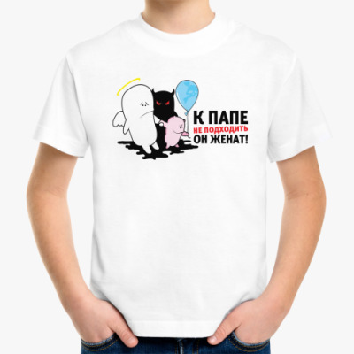 Детская футболка К папе не приставать!