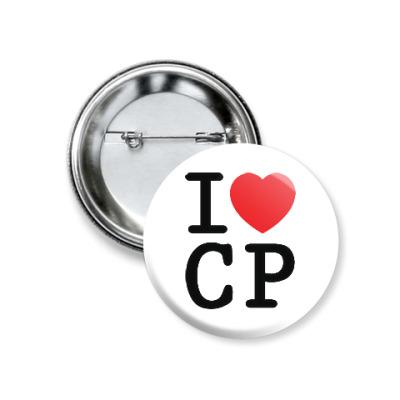 Значок 37мм I love CP