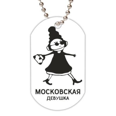 Жетон dog-tag Московская девушка