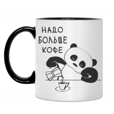 Кружка Панда хочет больше кофе