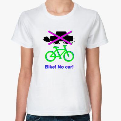 Классическая футболка Нет машинам! Да велосипедам!