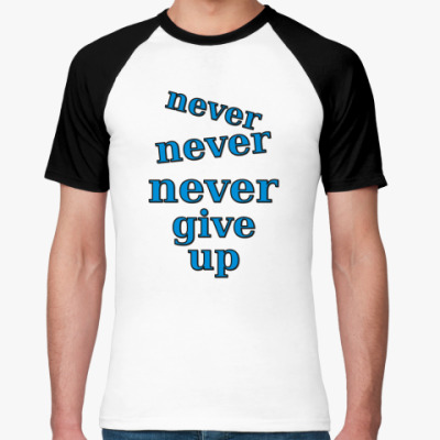 Футболка реглан Never give up
