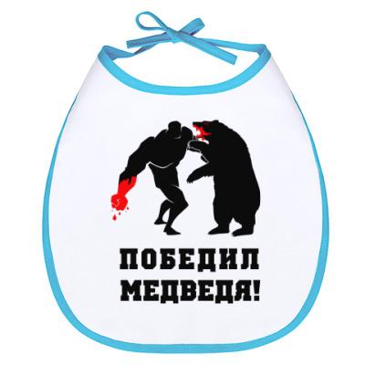 Слюнявчик 'победил медведя'