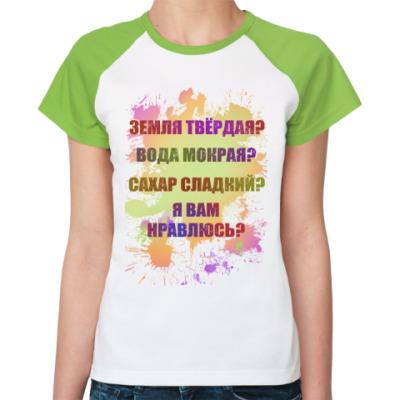 Женская футболка реглан Располагающая клякса