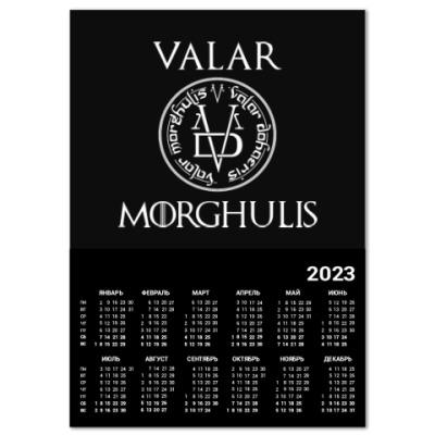 Календарь Valar Morghulis