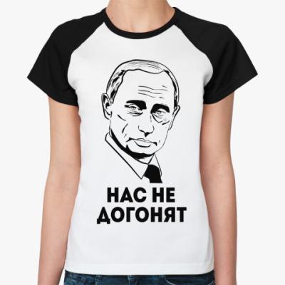 Женская футболка реглан Путин, нас не догонят!