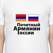 Майка с надписью армянин