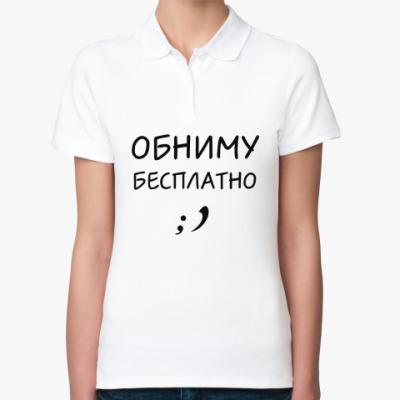 Женская рубашка поло для любвеобильных