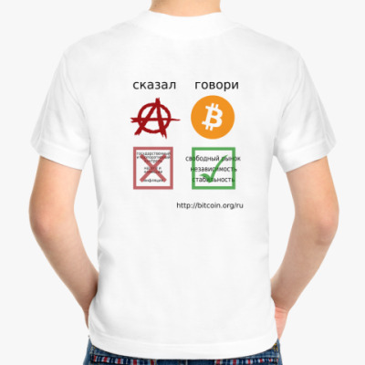 Детская футболка Bitcoin