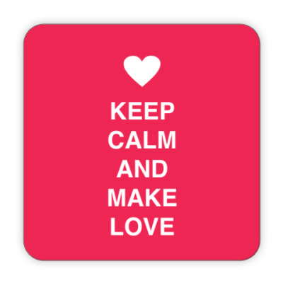 Костер (подставка под кружку) Keep calm and make love