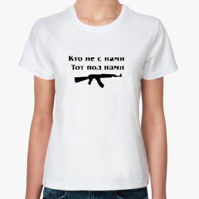 Классическая футболка  Кто не с нами