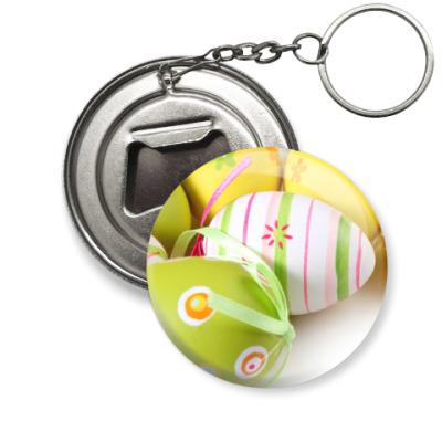 Брелок-открывашка Пасхальные яйца