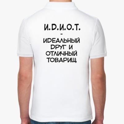 Рубашка поло И.Д.И.О.Т.