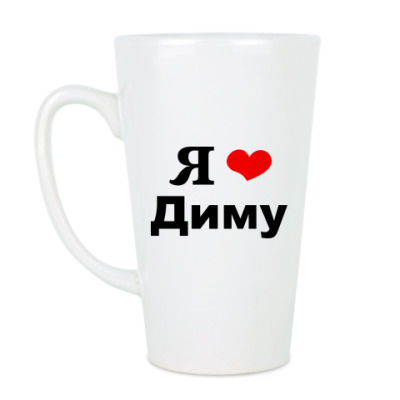 Чашка Латте Любимому Диме