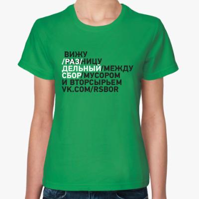 Женская футболка Вижу разницу между мусором и вторсырьем