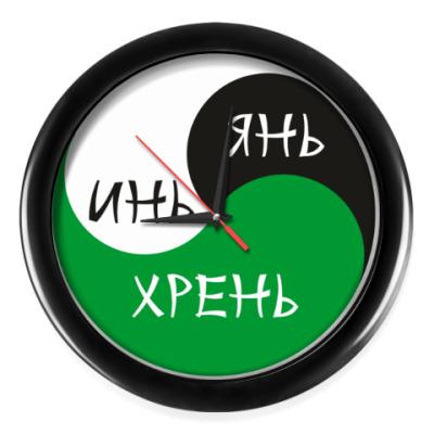 Настенные часы ИНЬ ЯНЬ ХРЕНЬ