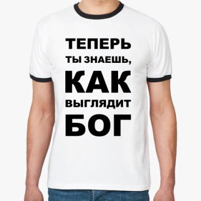 Футболка Ringer-T  КАК ВЫГЛЯДИТ БОГ