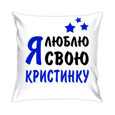 Подушка Я люблю свою Кристинку