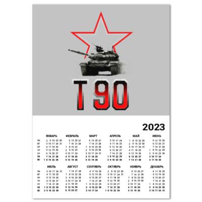 Календарь Танк Т-90