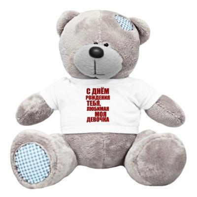 Плюшевый мишка Тедди С ДР тебя, любимая моя