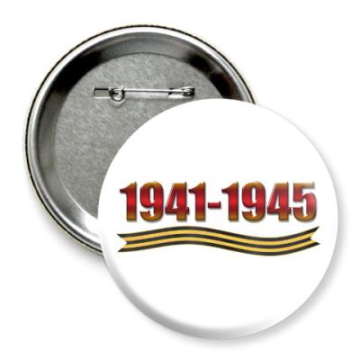 Значок 75мм 1941-1945