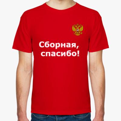 Футболка Сборная, спасибо!
