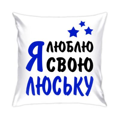 Подушка Я люблю свою Люську