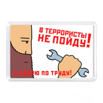 Магнит Трудовой