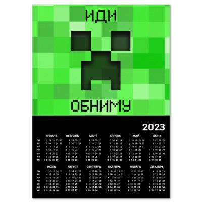 Календарь Иди Обниму Minecraft Creeper