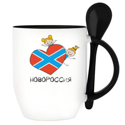 Мы любим Новороссию