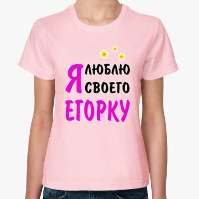 Женская футболка Я люблю своего Егорку