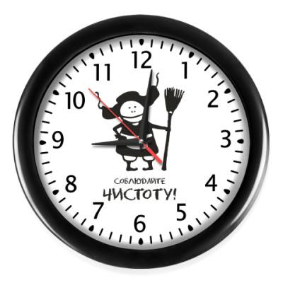 Настенные часы Часы 'Соблюдайте чистоту'