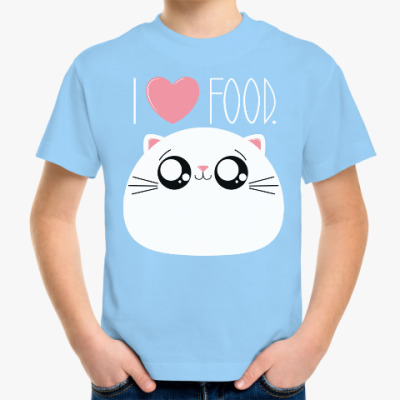 Детская футболка Я люблю еду I love food