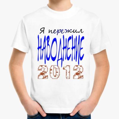 Детская футболка Наводнение 2012