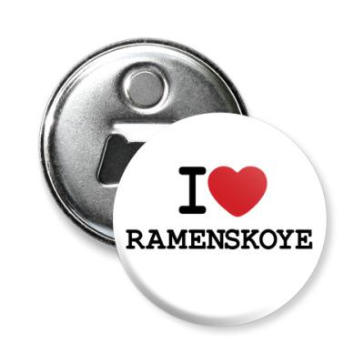 Магнит-открывашка I Love Ramenskoye