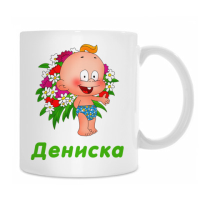 Дениска