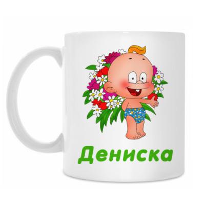 Кружка Дениска