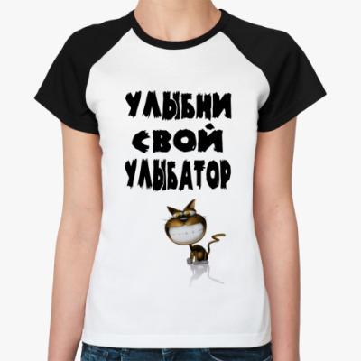 Женская футболка реглан Улыбни свой улыбатор