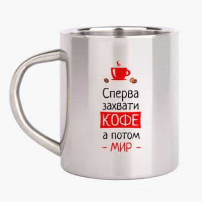 Кружка металлическая Сперва кофе, а потом мир