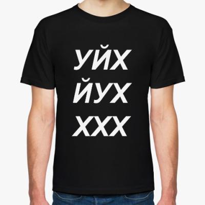 Футболка XXX Цензуре