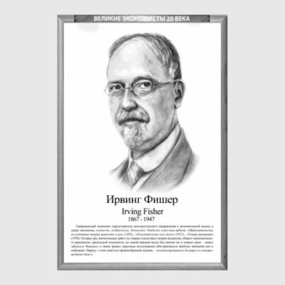 Постер Ирвинг Фишер (рамка серии и легенда)