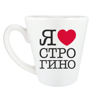 Чашка Латте I Love Strogino