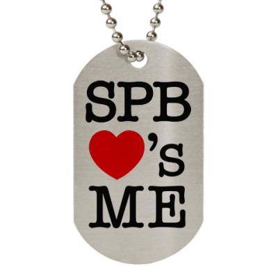 Жетон dog-tag SPB Loves Me