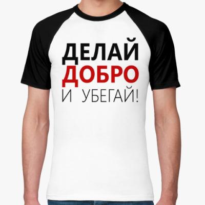Футболка реглан Делай Добро и Убегай!