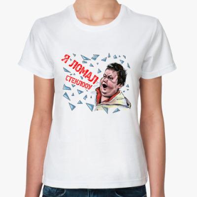 Классическая футболка  Я ломал стеклооу