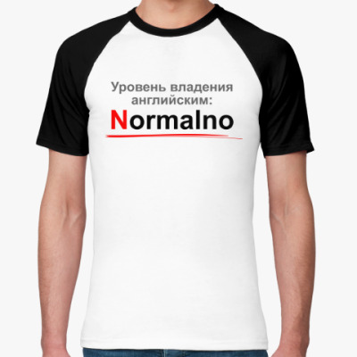 Футболка реглан Уровень английского: Normalno