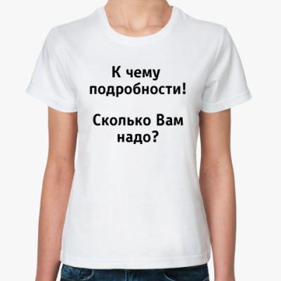 Классическая футболка Сколько Вам надо?