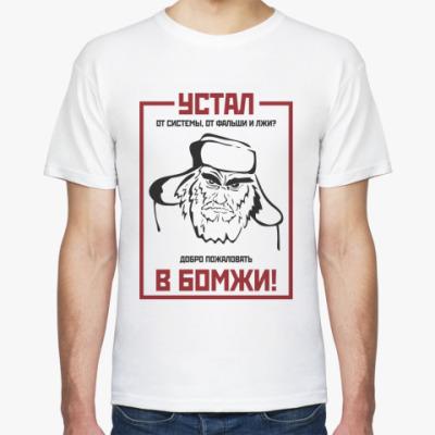 Футболка БОМЖ